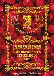 Свадебный диплом года Бумажная годовщина свадьбы Диплом на 2 годовщину свадьбы
