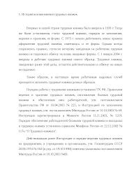 Дипломная работа образец оформления issues ipkunin ru Продолжение Дипломная работа образец оформления