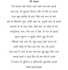 essay corruption in hindi essay on global warming and climate  essay corruption in hindi