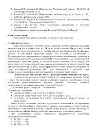 Рабочая программа по информатике и ИКТ для класса Босова Л Л  3 2