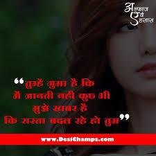 guma khabar rasta badal sad shayari status 2018 latest best hindi sad shayari
