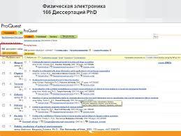 proquest dissertations and theses Крупнейшая полнотекстовая база  38 Физическая электроника 166 Диссертаций phd