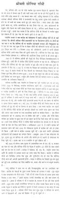essay on sonia gandhi essay on sonia gandhi in english essay wall faith