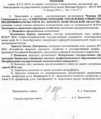 Управление аспирантуры и ординатуры Решение ДС о принятии диссертации Чуркина П Г к защите