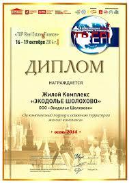 Награды Диплом за победу в номинации За комплексный подход к освоению территории жилого комплекса