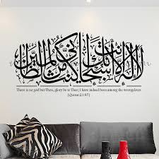 loading zoom on islamic vinyl wall art south africa with islamic wall art decal of ayat e kareema salam arts