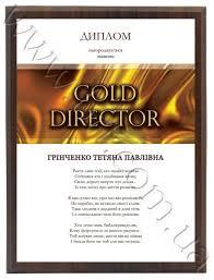 Прикольные дипломы шуточные дипломы Бюро рекламных технологий диплом мудрого руководителя · диплом золотого директора