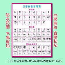 Usd 6 52 Primary School Pinyin Consonant Vowel Spelling