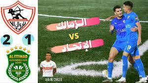 ملخص مباراة الزمالك والاتحاد السكندري 2-1 اليوم 10-8-2021 هدف قاتل لعبد  الشافي