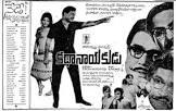 Taraka Rama Rao Nandamuri Katha Nayakudu Movie