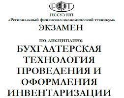 РФЭТ Бухгалтерская технология проведения и оформления  РФЭТ Бухгалтерская технология проведения и оформления инвентаризации Ответы