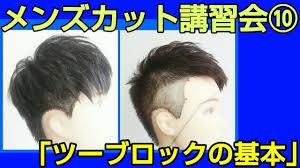 メンズカット講習⑩男性髪型ツーブロック基本のやり方沖縄県美容室