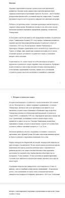 Фрилансер Михаил Капанов kapanov Портфолио За качество отвечаю  Фрагмент реферата по дисциплине Физическая культура