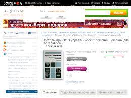 Корочка диплома кандидата наук купить в Крыму дешево  Купить корочки для диплома кандидата наук