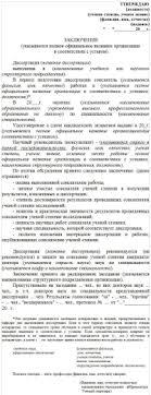 Представление и защита диссертаций Заключение оформляется строго в соответствии с требованиями ВАК опубликованными на его сайте 06 07 12
