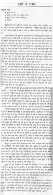 hindi essays world s largest collection of essays published by essay on blessings of old age in hindi