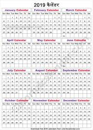 Online Calendar 2019 Uk Calendar 2019 Uk Online Calendar