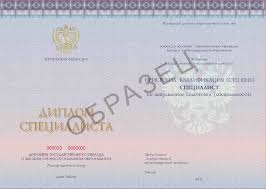 Диплом специалиста Россия СтудПроект Форма диплома специалиста утв приказом Министерства образования и науки РФ от 2 марта 2012 г n 163