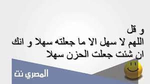 دعاء لتسهيل الامتحان سهل مجرب مكتوب - المصري نت