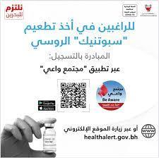 تفاصيل الخبر - وزارة الصحة