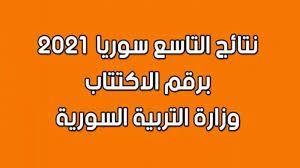 علوم للجميع نتائج التاسع 2021 حسب الاسم - موعد إعلان نتائج شهادة التعليم  الأساسي (التاسع)Moed.gov.sy 2021 وزارة التربية السورية