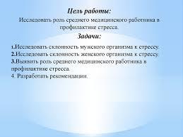 Роль среднего медицинского работника в профилактике стресса  Цель работы Исследовать роль среднего медицинского работника в профилактике стресса Задачи 1 Исследовать склонность мужского организма к стрессу