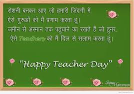 Happy Teachers Day Chart Happy Teacher Day Desicomments Com