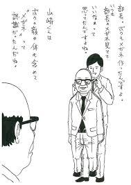 シュールな1コマ漫画サラリーマン山崎シゲルファン急増中画像