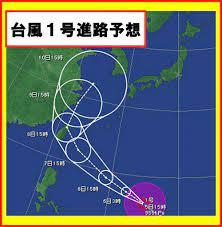 台風 1 号