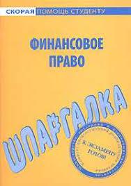 Книга Финансовое право Шпаргалка