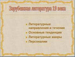 Презентация к уроку литературы Зарубежная литература века  Целевая