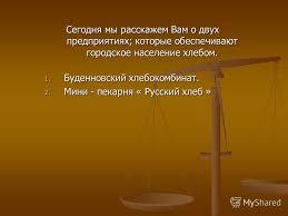 Презентация на тему МОУ СОШ г Буденновск Реферат по теме  3 Сегодня