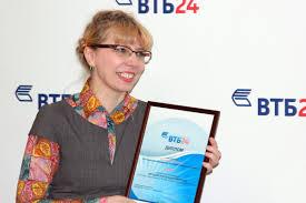 Лучший ипотечный брокер по версии банка ВТБ  Диплом Лучший ипотечный брокер по версии банка ВТБ 24