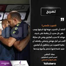 """Yallakora on Twitter: """"عماد النحاس🎙: أعتقد أن التدريب مهنة لها شرفها ويجب  على كل مدرب أن يحافظ على شرف مهنته، أنا مدرب أهلاوي وفي كل مباراة ألعب من  أجل مهنتي وعملي، واعتقد"""