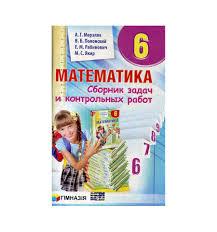 Купить Сборник задач и контрольных работ Математика класс Мерзляк  Сборник задач и контрольных работ Математика 6 класс Мерзляк Полонский