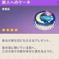 原 神 誕生 日