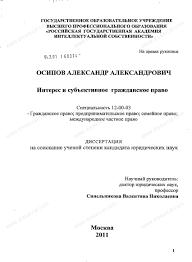 Диссертация на тему Интерес и субъективное гражданское право  Диссертация и автореферат на тему Интерес и субъективное гражданское право научная