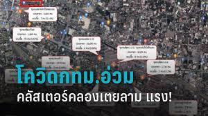 โควิดหนัก 278 ยังโคม่า เจาะคลัสเตอร์คลองเตยพุ่ง ลามบ่อนไก่ เร่งตรวจ 4,000  หวั่นกระจาย 680 ชุมชน : PPTVHD36