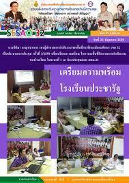 โรงเรียนประชารัฐ สพม.32 - สพม.บร - สำนักงานเขตพื้นที่การศึกษามัธยมศึกษา บุรีรัมย์