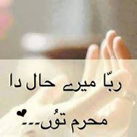 Beautiful Urdu Quotes Facebook Best of Beautiful Urdu Quote FB DP 24 Urdu Pinterest Urdu Quotes