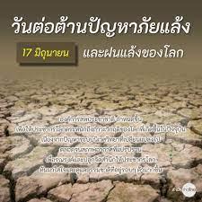 สำนักข่าวไทย - 17 มิถุนายน...