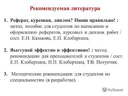 Презентация на тему Организация работы по написанию ВКР  4 1