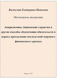 Помощь в написании и редактировании магистерской диссертации ВИГОВСКАЯ Е И Аккредитивы банковские гарантии и другие способы обеспечения обязательств в период