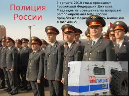 Реферат Реформа полиции в России проблемы и перспективы  Реферат реформа полиции