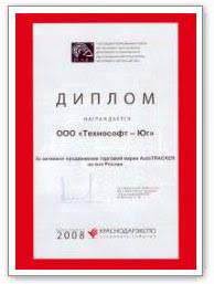 Отзывы рекомендации Технософт Юг Диплом mobi за активное продвижение торговой марки autotracker на юге России