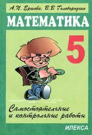 Самостоятельные и контрольные работы по математике класс  Самостоятельные и контрольные работы по математике 5 класс