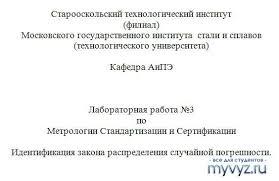 Метрология Сайт для студентов МИСиС и других вузов  metrolog lab№3 v 2x variantax