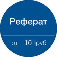 Дипломная Курсовая Отчет по практике на заказ ВКонтакте Альбом встречи