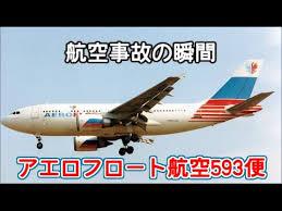 「1994, aeroflot 593 crashed」の画像検索結果