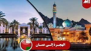 الهجرة إلى عمان *| طرق الحصول على الإقامة العمانية 2020